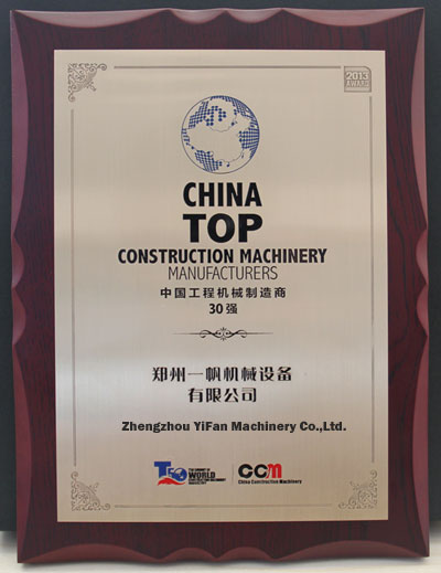 2013 global construction machinery industry conference Yifan won the Chinese construction machinery manufacturer Top 30