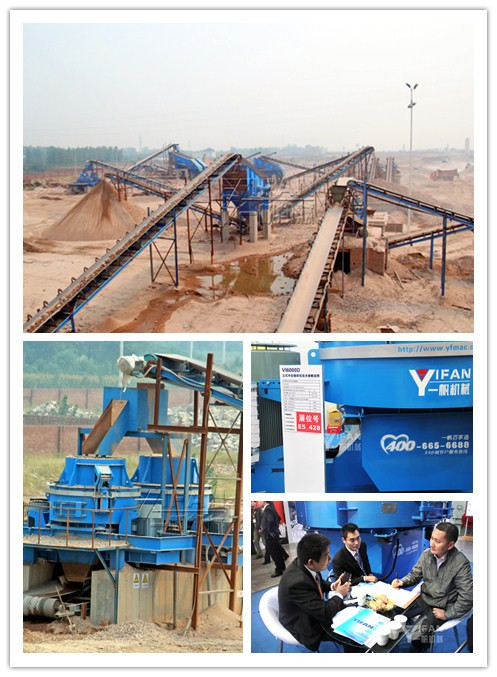 VC sand making machine
